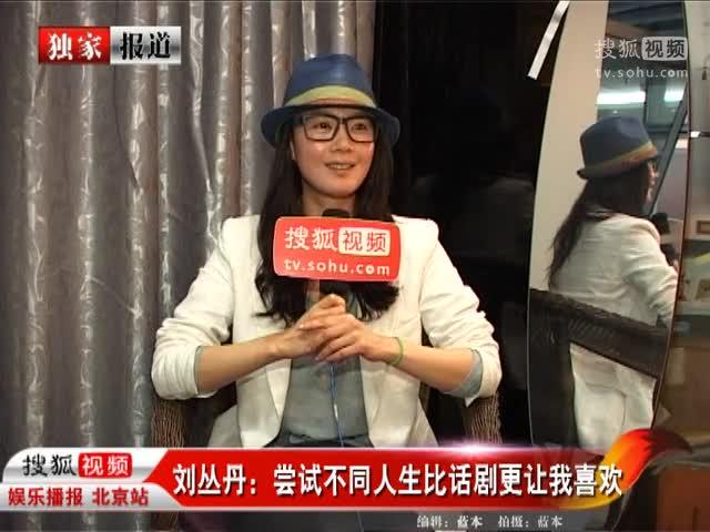 专访刘丛丹:尝试不同人生比话剧更让我喜欢