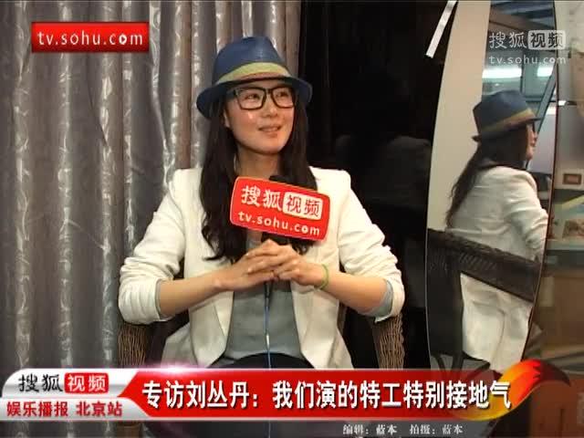 专访刘丛丹:我们演的特工特别接地气