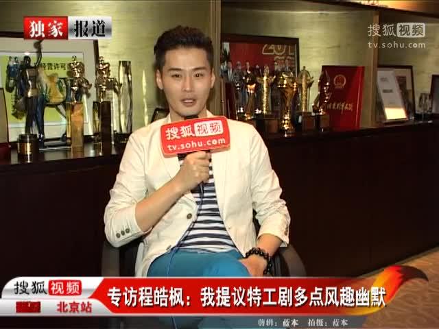 专访程皓枫:我提议特工剧多点风趣幽默