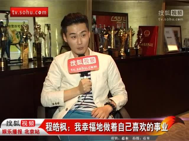 专访程皓枫:我幸福地做着自己喜欢的事业
