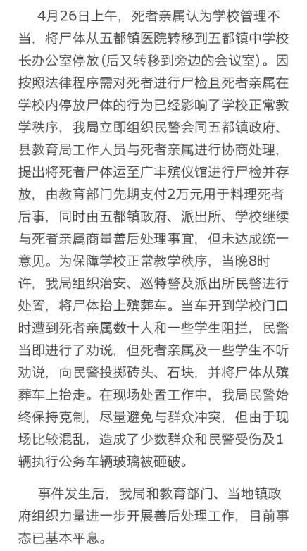 """江西一学生被同学刺死 警方否认上千特警""""抢尸"""""""