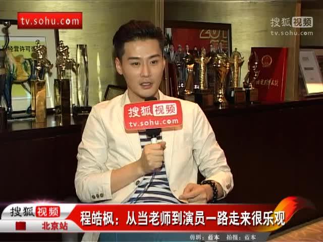 专访程皓枫:从当老师到演员一路走来很乐观