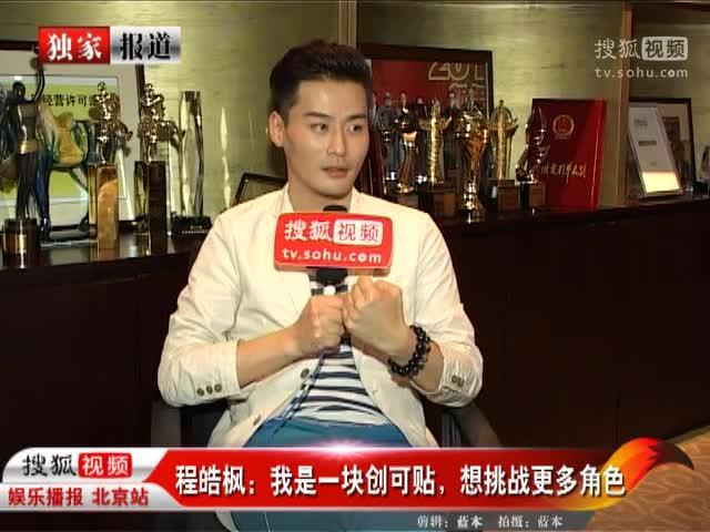 专访程皓枫:我是一块创可贴,想挑战更多角色
