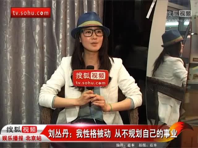 专访刘丛丹:我性格被动 从不规划自己的事业