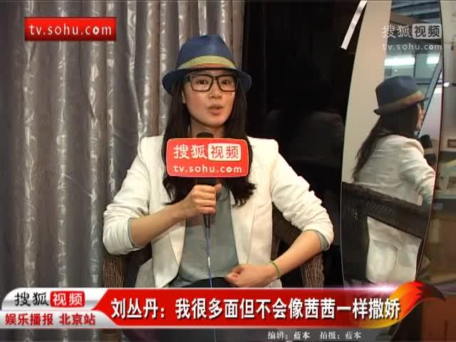 专访刘丛丹:我很多面但不会像茜茜一样撒娇