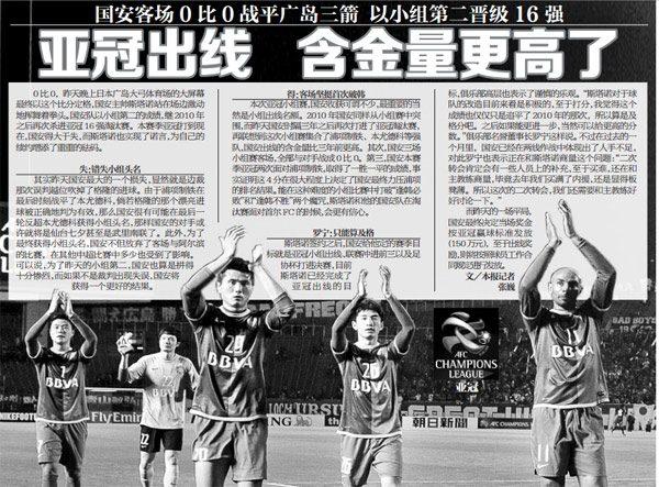 北京青年报:亚冠出线-含金量更高了