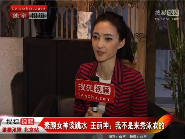 素颜女神谈跳水 王丽坤:我不是来秀泳衣的