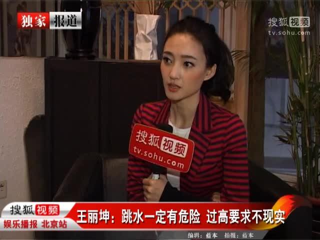 专访王丽坤:跳水一定有危险 过高要求不现实