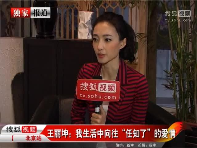 """专访王丽坤:我生活中向往""""任知了""""的爱情"""