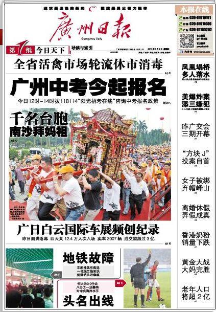 4广州日报