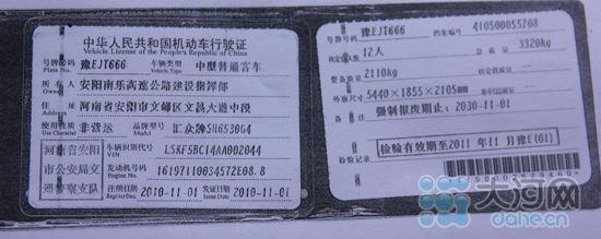 河南安阳交通局领导回应坐军牌车:属公务行为