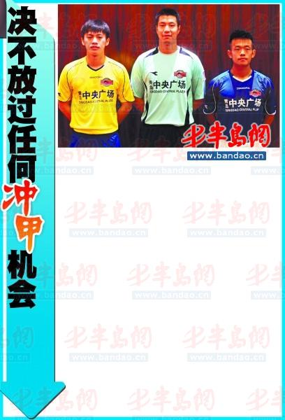 队长刘清左、守门员于子千中和后卫姜文骏展示新球衣。
