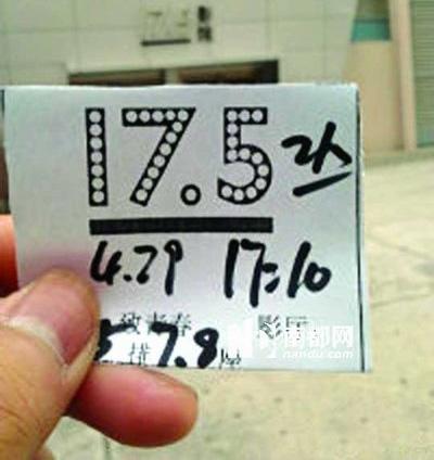 @琳琳-25:我们去看《致青春》,但票是手写的,收银员说打不出票