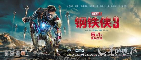 《钢铁侠3》在中国的表现已无悬念,唯一的疑问只剩:总票房将会破10