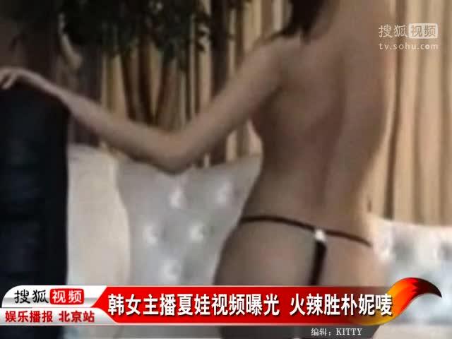 韩女主播夏娃裸聊视频曝光 火辣度胜朴妮唛