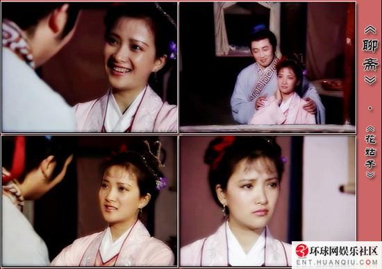 盘点老版《聊斋》中的绝色女子 陈红何晴茹萍于慧
