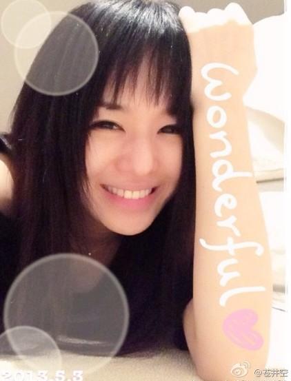 破处av番号_近日,苍井空在其推特上发文称自己仍是处女,并表示希望30岁之前破处.