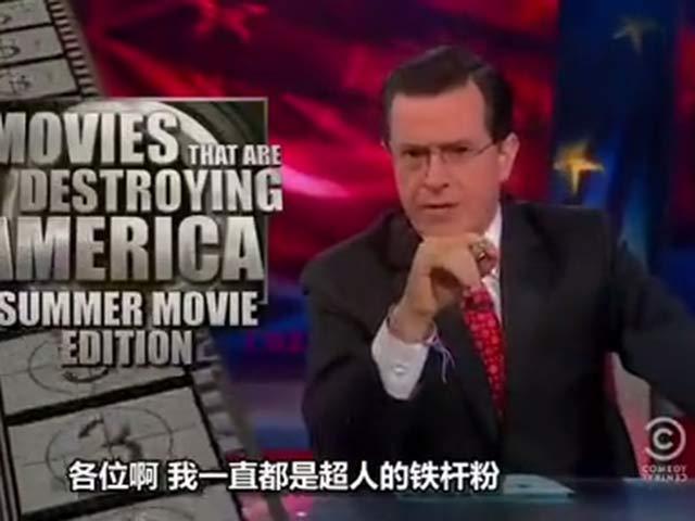 《欧美大咖搞怪秀》那些毁掉美国的暑期档电影