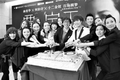 剧组成员提前庆祝本月末将迎来的第100场演出。