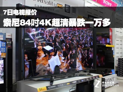 7日电视报价 索尼84��4K超清暴跌一万多