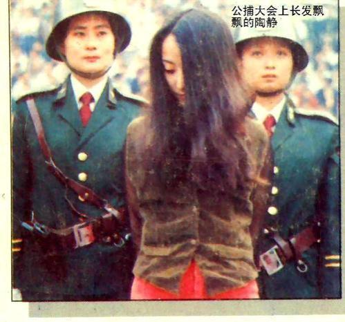中國近30年三大美女死刑犯