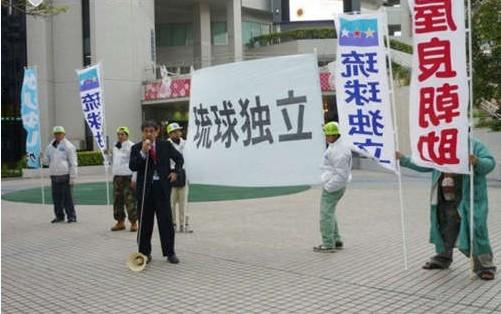 琉球民众要求独立。