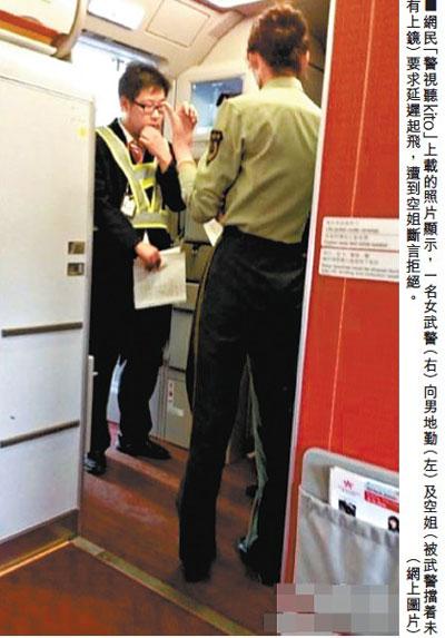 女武警为帮长官买烟要求飞机延飞 香港空姐拒绝
