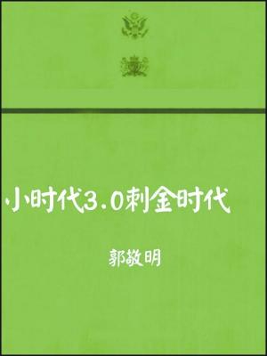 2012年小说类图书排行榜出炉 莫言仍不敌郭敬明