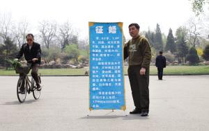 沈阳64岁老人寻佳偶 公园里举牌征婚一年多[图]