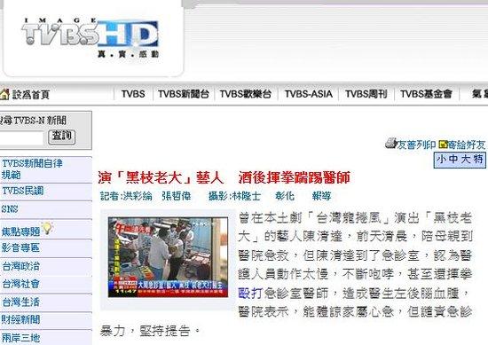 陈清/台湾媒体TVBS报道陈清达医院施暴...