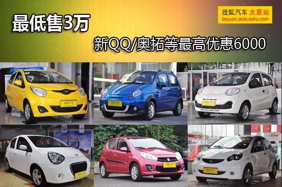 最低售3万元 新QQ/奥拓等最高优惠6000元