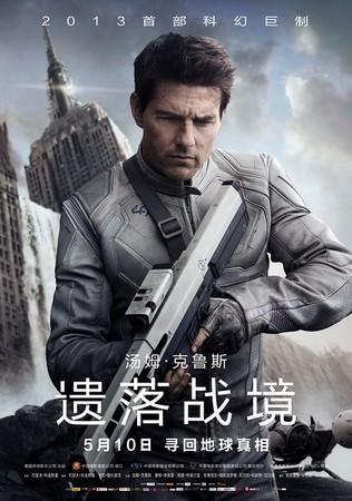 《遗落战境》中文海报