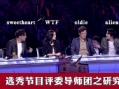 《中国最强音》选秀节目评委导师团之研究—甜心老炮+二货异种