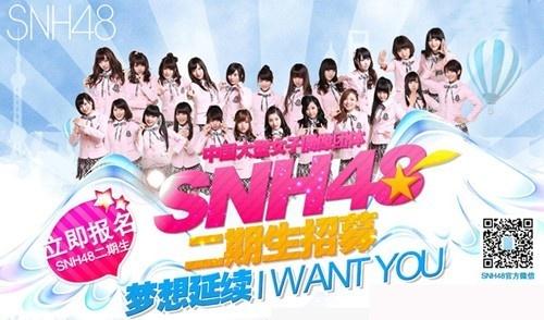 SNH48招募进行时