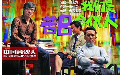 《中国合伙人》海报。