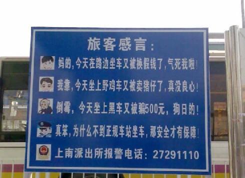 雷人标语图片大全_大学打胎横幅引围观 各地雷人标语盘点(组图)-搜狐青岛