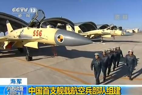 海军首支舰载航空兵部队组建 曝航母舰载机珍贵画面