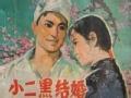 赵树理和他的《小二黑结婚》