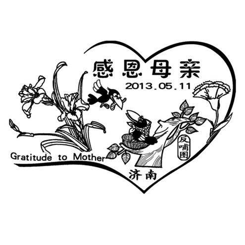 点击查看原图 5月12日是国际母亲节,中国邮政于5月11日发行 感恩