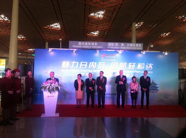 中国国际航空股份有限公司党委书记樊澄致辞