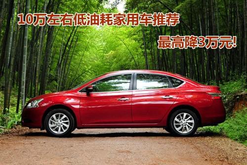 10万左右低油耗家用车推荐 最高降3万元高清图片