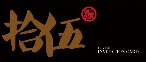 """羽泉北京答谢会_羽泉抢票玩""""智斗"""" 15周年答谢会提前""""剧透""""-搜狐音乐"""