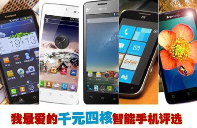 五一千元四核智能手机购买攻略