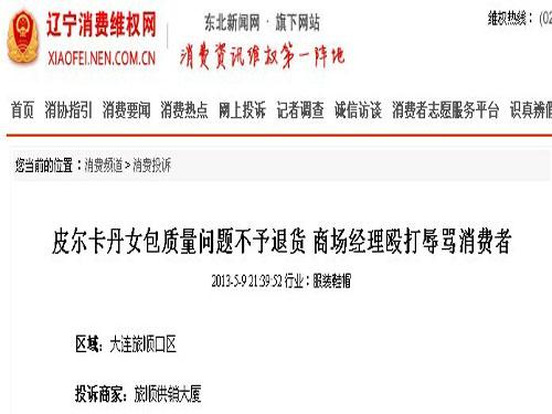 相女士在辽宁消费维权网的投诉