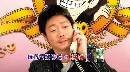 李思捷在电话中假扮其他明星 行骗
