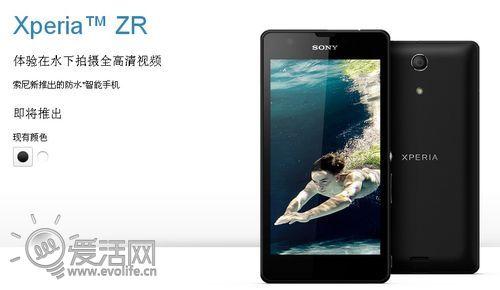 最强三防机 索尼Xperia ZR现身官网