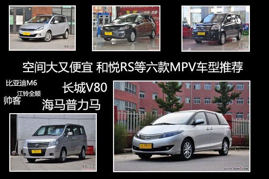 空间大又便宜 和悦RS等六款MPV车型推荐