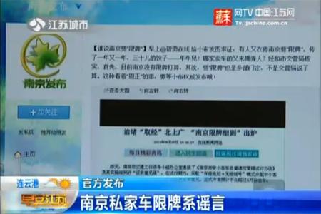 """据中国之声《全国新闻联播》报道,江苏南京""""6月起要限牌""""的传言近来炒得沸沸扬扬,到4S店购买轿车的市民也络绎不绝。对此,南京官方微博紧急辟谣,目前南京没有限牌打算。"""