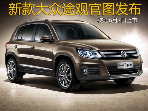 大众新车型_大众正式发布了部分新款途观的官图,新款车型将于今年6月7日正式上市.