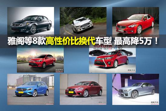 雅阁等8款高性价比换代车型 最高降5万!